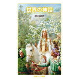 世界の神話 (岩波ジュニア新書)
