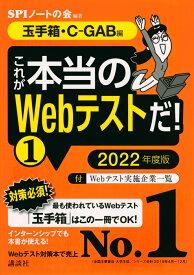 【玉手箱・C-GAB編】 これが本当のWebテストだ! (1) 2022年度版 (本当の就職テスト) [ SPIノートの会 ]