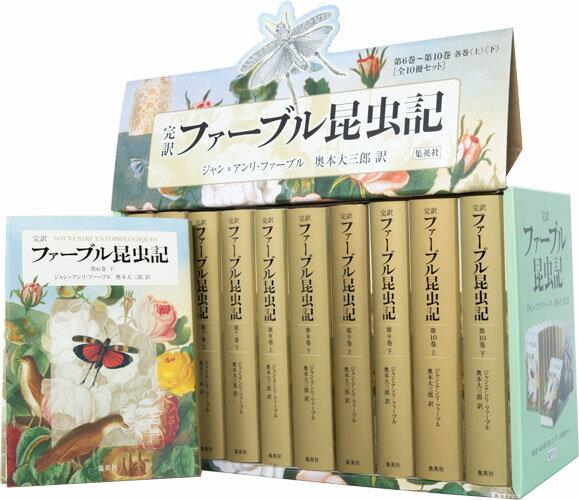 完訳ファーブル昆虫記第2期(全10巻セット) 第2期 6-10巻