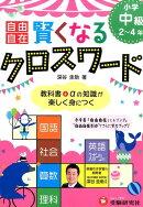 賢くなるクロスワード(小学中級(2〜4年))
