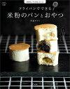 フライパンでできる米粉のパンとおやつ 小麦粉なしでも本当においしい (料理の本棚) [ 多森サクミ ]