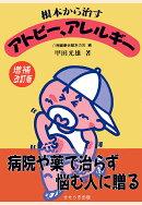 【POD】根本から治すアトピー、アレルギー 増補改訂版