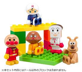 ブロックラボ ブロックといっしょに遊べる! アンパンマンとなかまたちブロックドールセット