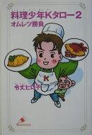 料理少年Kタロ-(2)