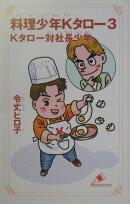 料理少年Kタロ-(3)