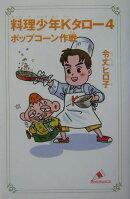 料理少年Kタロ-(4)