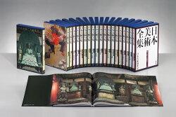 日本美術全集 Aセット 1-4巻 (4巻セット)
