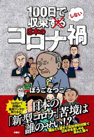 100日で収束しない日本のコロナ禍 [ ぼうごなつこ ]