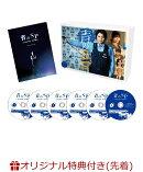 【楽天ブックス限定先着特典】青のSP(スクールポリス) -学校内警察・嶋田隆平ー DVD-BOX(ポストカード3枚組)