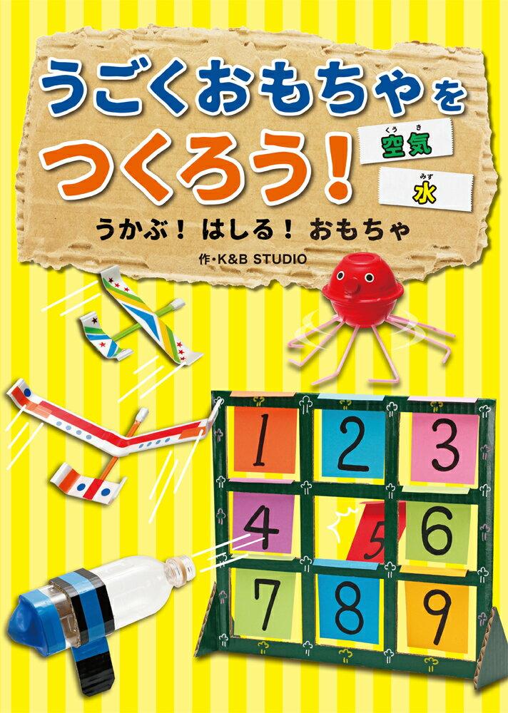 うかぶ!はしる!おもちゃ 空気・水 (うごくおもちゃをつくろう! 2) [ K&B STUDIO ]