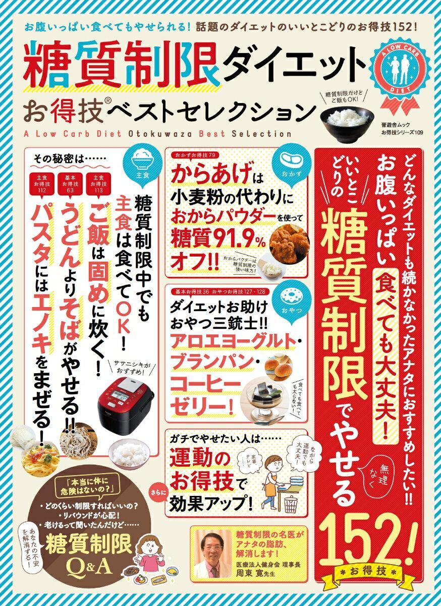 糖質制限ダイエットお得技ベストセレクション (晋遊舎ムック お得技シリーズ 109)