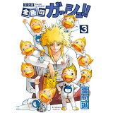 金色のガッシュ!!完全版(3)
