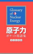 原子力ポケット用語集