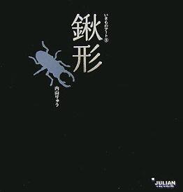 鍬形 (いきものアート) [ 内山りゅう ]