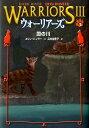ウォーリアーズ3(2) 闇の川 [ エリン・ハンター ]