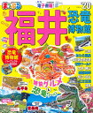 まっぷる福井・恐竜博物館('20) (まっぷるマガジン)