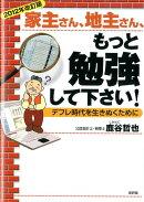 家主さん、地主さん、もっと勉強して下さい!2012年改訂版