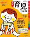 最新!育児新百科 新生児期から3才までこれ1冊でOK! (ベネッセ・ムック たまひよブックス たまひよ新百科シリーズ…