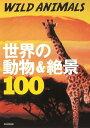 世界の動物&絶景100 (絶景100シリーズ) [ 朝日新聞出版 ]
