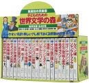 子どものための 世界文学の森 全40巻・セットB(21〜40)