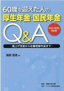 60歳を迎えた人の厚生年金・国民年金Q&A 2021年6月改訂版