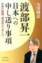 渡部昇一 日本への申し送り事項 死後21時間、復活のメッセージ [ 大川隆法 ]