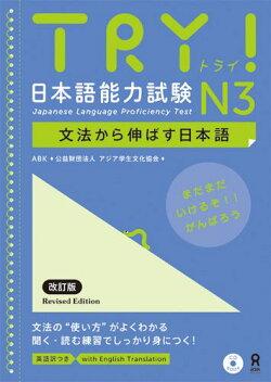 TRY!日本語能力試験N3改訂版