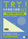 TRY!日本語能力試験N3改訂版 文法から伸ばす日本語 [ アジア学生文化協会 ]