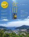 Kappo特別編集「女川 復幸の教科書」 復興8年の記録と女川の過去・現在・未来