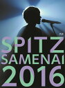 """SPITZ JAMBOREE TOUR 2016 """"醒 め な い""""(初回限定盤)【Blu-ray】 [ スピッツ ]"""