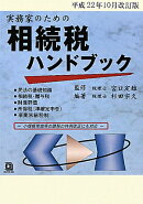 相続税ハンドブック(平成22年10月改訂版)
