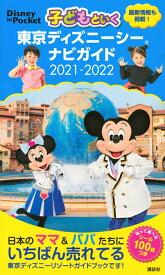 子どもといく 東京ディズニーシー ナビガイド 2021-2022 シール100枚つき (Disney in Pocket) [ 講談社 ]