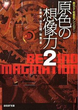 原色の想像力(2)