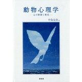 動物心理学 (関西学院大学研究叢書)