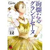 絢爛たるグランドセーヌ(12) (チャンピオンREDコミックス)