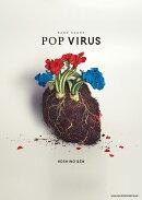 星野源「POP VIRUS」