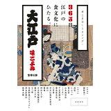 卓上日めくりカレンダー大江戸味ごよみ(2019) ([カレンダー])