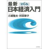 最新/日本経済入門第6版