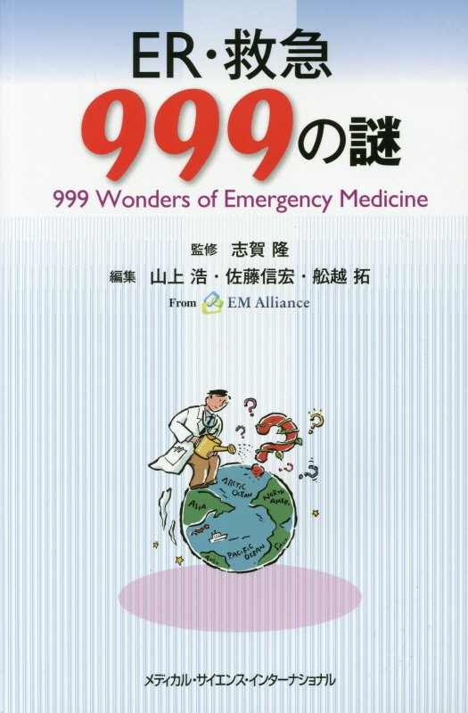 ER・救急999の謎 From EM Alliance [ 志賀隆 ]