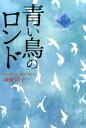 青い鳥のロンド [ 緋野晴子 ]