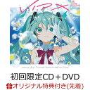 【楽天ブックス限定先着特典+先着特典】V.I.P 10 marasy plays Vocaloid Instrumental on Piano (初回限定CD+DVD/3D…