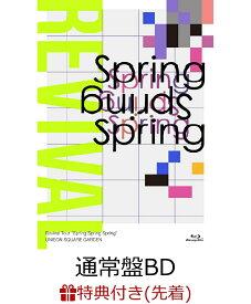 """【先着特典】UNISON SQUARE GARDEN Revival Tour """"Spring Spring Spring"""" at TOKYO GARDEN THEATER 2021.05.20(通常盤BD)【Blu-ray】(シリアル番号付きポストカード) [ UNISON SQUARE GARDEN ]"""