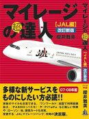 【バーゲン本】マイレージの超達人(JAL編 2007-2008年)