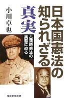 日本国憲法の知られざる真実