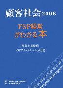 顧客社会(2006)