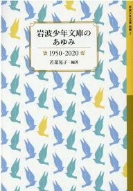 岩波少年文庫のあゆみ 1950-2020 (別冊2) [ 若菜 晃子 ]