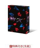 【先着特典】舞台「ザンビ」 DVD-BOX(舞台稽古場写真ポストカード2枚組付き)