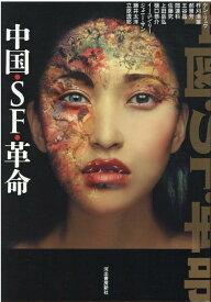 中国・SF・革命 [ ケン・リュウ ]
