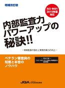 増補改訂版 内部監査力パワーアップの秘訣!!