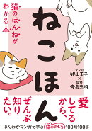 【楽天ブックス限定特典付き】ねこほん 猫のほんねがわかる本